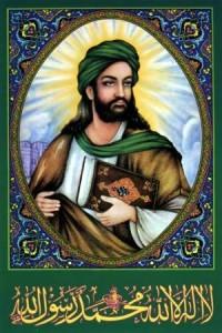 Իսլամի-ռահվիա-Մուհամմեդ-մարգարեն-եւ-հայեր-200x300