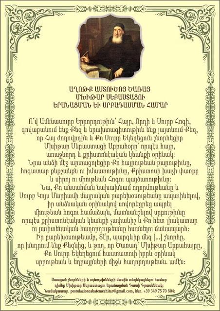 preghiera_mechitar-armeno